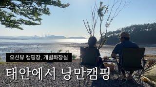 캠핑 브이로그|서해안 태안 캠핑장|쉼이있는자유|캠핑쿡 …