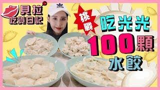 【貝拉吃貨日記】||  四款牌子水餃大比拚  ||  在家煮100顆水餃 能輕鬆吃完嗎 ! ?