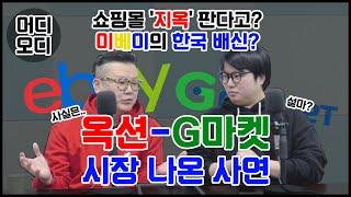 [어디오디] 쇼핑몰 '지옥' 판다고? 이베이의 한국 배…