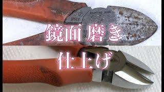 錆び ニッパー 研磨  磨き  鏡面  Polishing    Specular surface