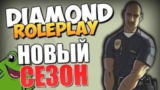 DIAMOND RP - Алекс и Брейн (УГАР)