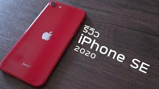 [รีวิว] iPhone SE 2020 - ไอโฟนรุ่นสุดคุ้ม