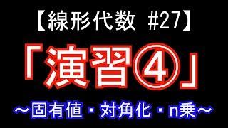 【線形代数#27】演習④ ~固有値の計算・対角化・n乗の計算~