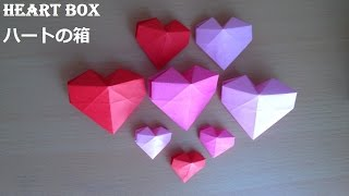 折り紙 ハートの箱 簡単な折り方 Origami Heart box tutorial thumbnail