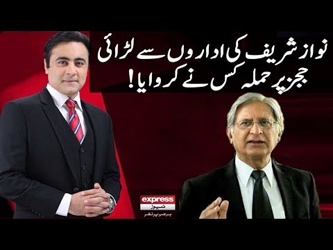 To The Point With Mansoor Ali Khan - Aitzaz Ahsan Special Interview - 15 April 2018 | Express News