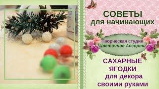 ●Сахарные ягодки● Как сделать ягодки своими руками� Быстро и просто!