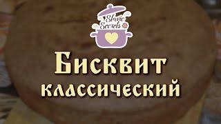 Классический бисквит  (для тортов и пирожных) / Базовые уроки / Slavic Secrets