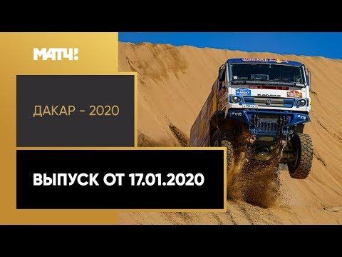 «Дакар-2020». Выпуск от 17.01.2020
