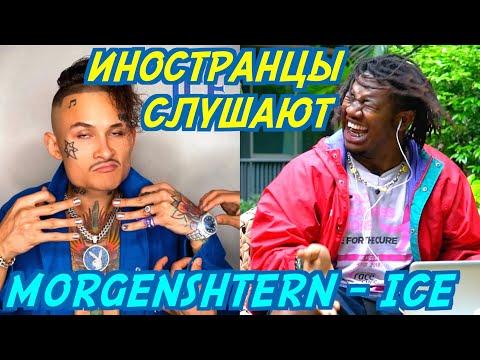 ИНОСТРАНЦЫ СЛУШАЮТ: MORGENSHTERN - ICE. Иностранцы слушают русскую музыку.