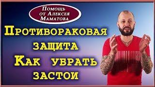 Противораковая защита. Практика по активизации лимфосистемы от Алексея Маматова