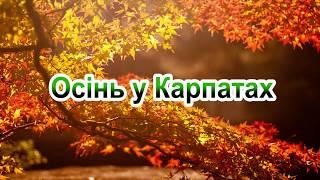 Осінь у Карпатах. Лумшори. Водопад Партизан.