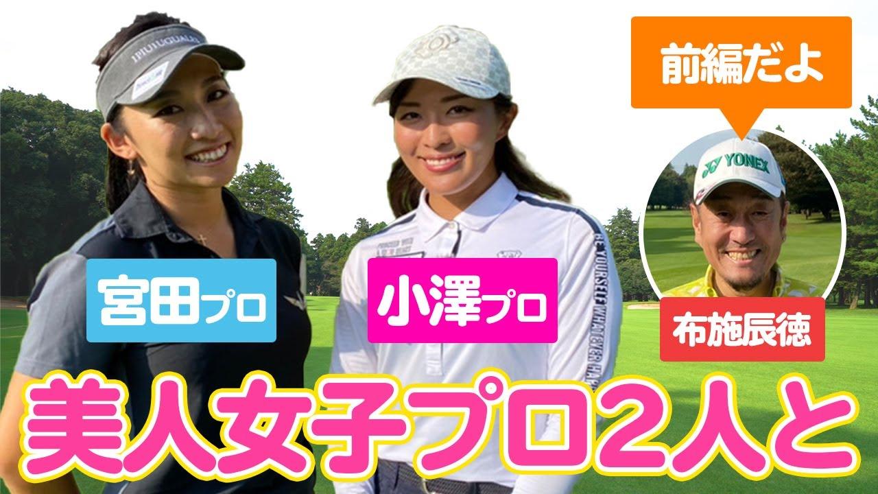 【ゴルフ対決】美人女子プロとゴルフ対決!!前編【布施辰徳】【小澤美奈瀬】【宮田志乃】