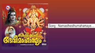 Namasthesthu maha maye - Kodikkunnu Devi Mahathmyam