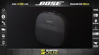 พรีวิว : ลำโพงไร้สาย Bose Soundlink Micro