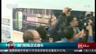 [今日环球]澳门轻轨正式通车| CCTV中文国际