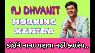 RJ DHVANIT MORNING MANTRA || 07-04-2018