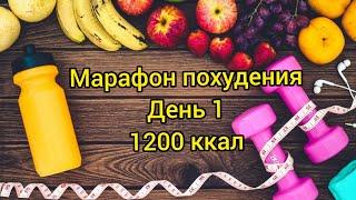 Бесплатный марафон похудения / ПП рецепты / 1200 ккал / День 1