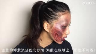臉上誇張的口紅、眼影,還有使用白膠的假傷口,是不是感覺很難清除? 小...