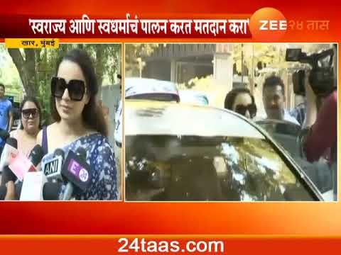 Mumbai Khar Actor Kangana Ranaut Cast Vote For lok Sabha Election 2019