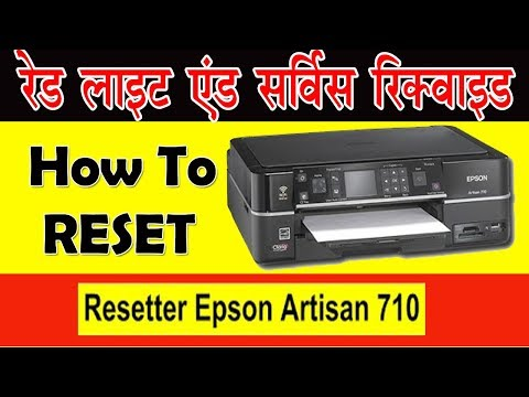 how-to-reset-epson-artisan-710-in-hindi