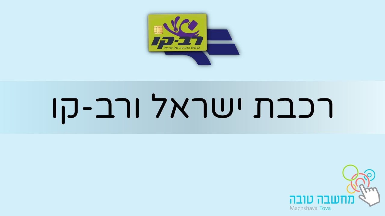 רכבת ישראל ורב קו  29.06.20