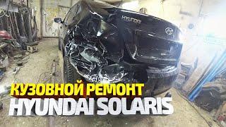 Хендай Солярис. Замена заднего крыла, арки. Ремонт машины подписчика #28. Solaris body repair. видео