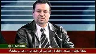 قناة المستقلة ـ تمدد النفوذ الايراني في الجزائر: حقيقة أم وهم؟ تقديم توفيق شيخي