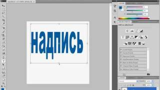 Эффект трехмерной надписи в Adobe Photoshop CS4 (6/20)