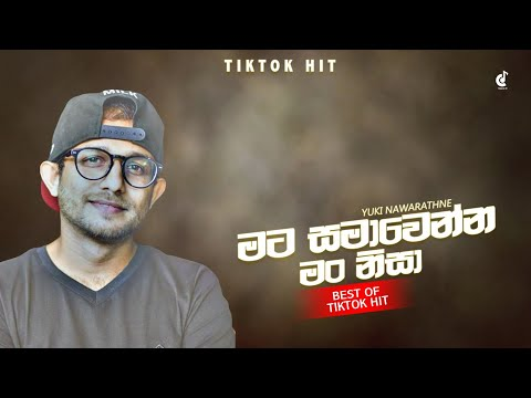 Mata Samawenna Man Nisa Oba   Yuki Nawaratne New Song   Wadagath Wela   News Sinhala Song