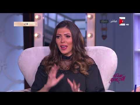 ست الحسن - سبب رفض د. هبة قطب لـ - المنشطات الجنسية النسائية -