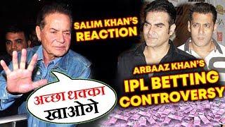 """Arbaaz Khan के IPL Betting Case पर Salim Khan को आया गुस्सा, Reporter को कहा """"धक्का खाना है"""""""