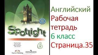 ГДЗ по Английскому языку. 6 класс рабочая тетрадь Страница.35  Ваулина