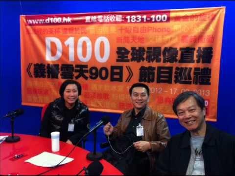 D100有聲臺龍鳳大茶樓潘啟迪深情唱出相士大隻西 19-01-2013 - YouTube