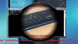 Как установить андроид 6.0.1 на Yotaphone 2, чтоб при этом работала сотовая связь  2g