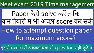 Neet exam 2019 time management in exam hall !! How to maximum score in Less preparation ?