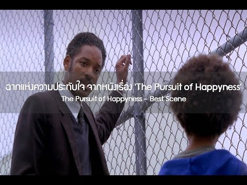 &39;The Pursuit of Happyness&39;   ฉากแห่งความประทับใจ