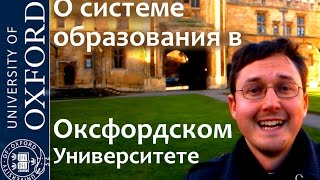 150. Система образования в Оксфордском Университете (Англия). Oxford University, UK