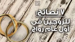 ٧ نصائح للزوجين في أول عام زواج