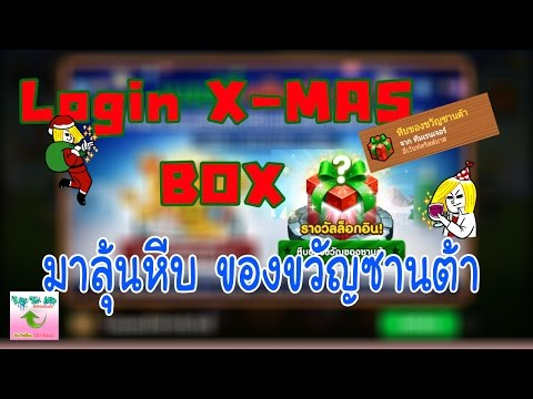 Line Rangers : มาเปิดหีบของขวัญซานต้า Login X-Mas รวมไว้เปิดรวดเดียวตลอดอีเว้นท์
