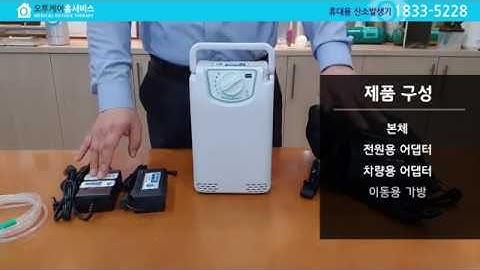 휴대용 산소 발생기(PM4150) 사용법