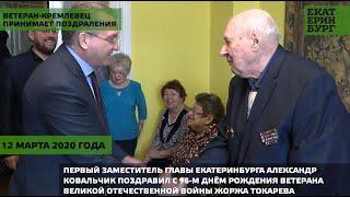 Ветеран Жорж Токарев принимает поздравления с 96-летием