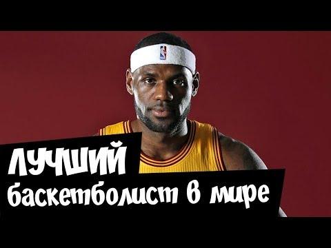 Лучший баскетболист за всю историю L Леброн Джеймс