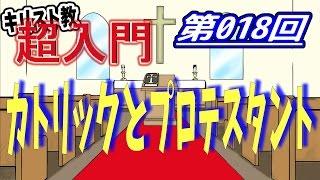【キリスト教 超入門】第018回 カトリックとプロテスタントの違いって何?【チャーチ・リサーチ☆】