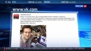 Украинские Боевики Объявили Награду За Поимку Журналиста Вгтрк. 2014