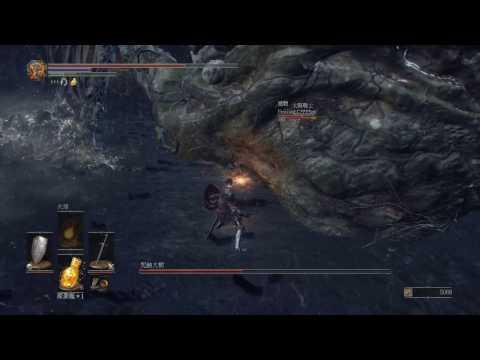 Dark Souls III BOSS 咒蝕大樹