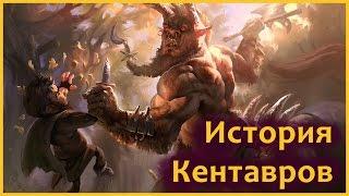 История Кентавров (World of Warcraft)