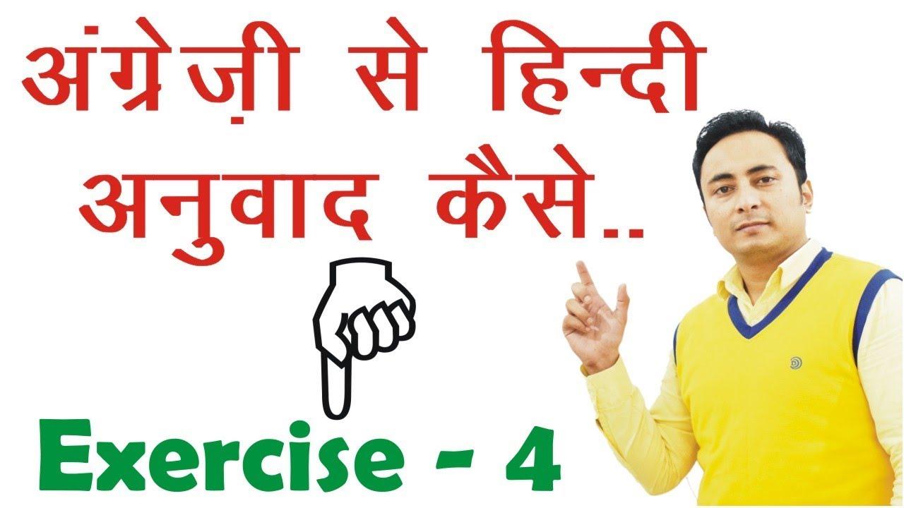 Hindi to English Translation Exercise 4 | Spoken English Guru
