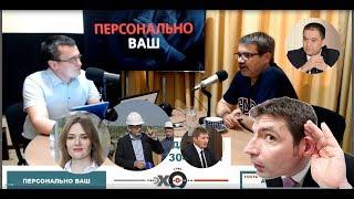 «Персонально Ваш» на Эхе Москвы Андрей Потылицын:  Хамитов и Ялалов в праймериз; Отходы в Белебее