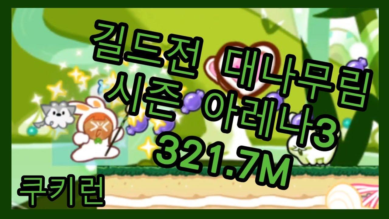 길드전 대나무림 시즌 아레나3 321.7M/Guild Run Bamboo forest season Arena3 321.7M /CROB