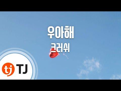 [TJ노래방] 우아해(Woo ah) - 크러쉬(Crush) / TJ Karaoke